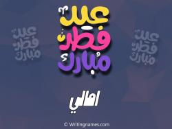 إسم امالي مكتوب على صور عيد فطر مبارك بالعربي