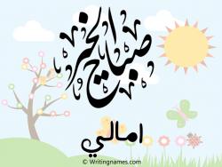 إسم امالي مكتوب على صور صباح الخير بالعربي