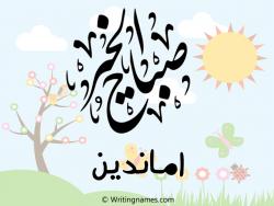 إسم اماندين مكتوب على صور صباح الخير بالعربي