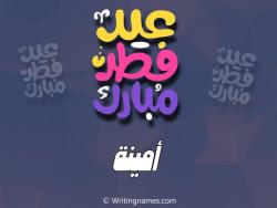 إسم أمينة مكتوب على صور عيد فطر مبارك بالعربي