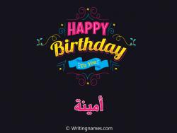 إسم أمينة مكتوب على صور هابي بيرثداي بالعربي