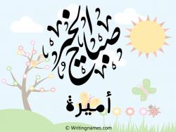 إسم أميرة مكتوب على صور صباح الخير بالعربي