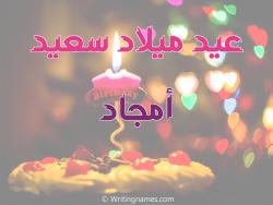 إسم أمجاد مكتوب على صور عيد ميلاد سعيد بالعربي
