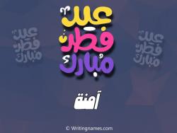 إسم آمنة مكتوب على صور عيد فطر مبارك بالعربي