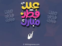 إسم آن مكتوب على صور عيد فطر مبارك بالعربي