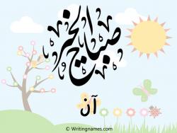 إسم آن مكتوب على صور صباح الخير بالعربي