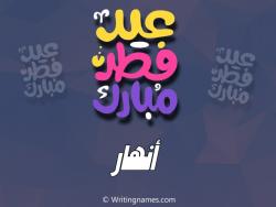إسم أنهار مكتوب على صور عيد فطر مبارك بالعربي