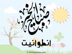 إسم انطوانيت مكتوب على صور صباح الخير بالعربي