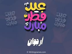 إسم أرجوان مكتوب على صور عيد فطر مبارك بالعربي