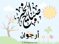 إسم أرجوان مكتوب على صور صباح الخير بالعربي