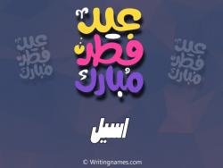 إسم أسيل مكتوب على صور عيد فطر مبارك بالعربي