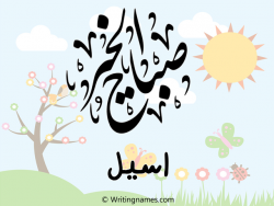 إسم أسيل مكتوب على صور صباح الخير بالعربي