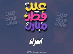 إسم اسراء مكتوب على صور عيد فطر مبارك بالعربي