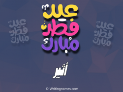 إسم آثير مكتوب على صور عيد فطر مبارك بالعربي