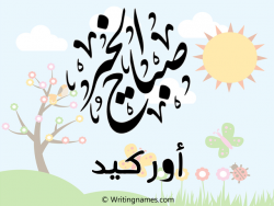 إسم أوركيد مكتوب على صور صباح الخير بالعربي