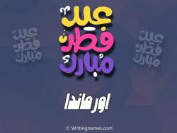 إسم اورماندا مكتوب على صور عيد فطر مبارك بالعربي
