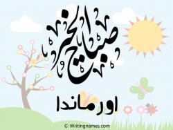 إسم اورماندا مكتوب على صور صباح الخير بالعربي