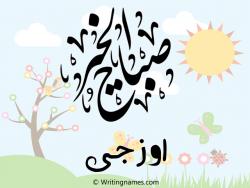 إسم اوزجى مكتوب على صور صباح الخير بالعربي