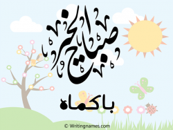 إسم باكماه مكتوب على صور صباح الخير بالعربي