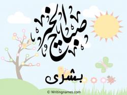 إسم بشرى مكتوب على صور صباح الخير بالعربي