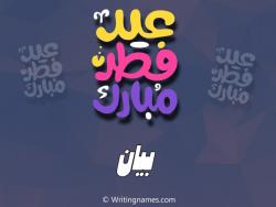 إسم بيان مكتوب على صور عيد فطر مبارك بالعربي