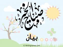 إسم بيان مكتوب على صور صباح الخير بالعربي