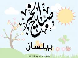 إسم بيلسان مكتوب على صور صباح الخير بالعربي