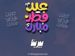 إسم بيرينا مكتوب على صور عيد فطر مبارك بالعربي