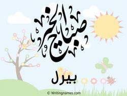 إسم بيرل مكتوب على صور صباح الخير بالعربي