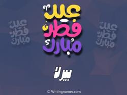 إسم بيرلا مكتوب على صور عيد فطر مبارك بالعربي