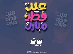 إسم بيرت مكتوب على صور عيد فطر مبارك بالعربي
