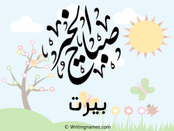 إسم بيرت مكتوب على صور صباح الخير بالعربي