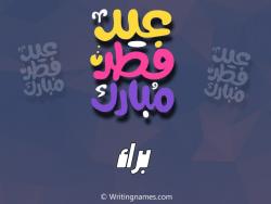 إسم براء مكتوب على صور عيد فطر مبارك بالعربي