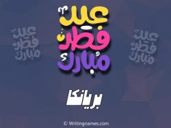 إسم بريانكا مكتوب على صور عيد فطر مبارك بالعربي