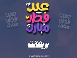 إسم بريهانت مكتوب على صور عيد فطر مبارك بالعربي
