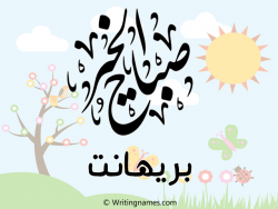 إسم بريهانت مكتوب على صور صباح الخير بالعربي