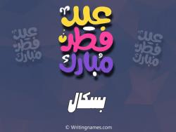 إسم بسكال مكتوب على صور عيد فطر مبارك بالعربي