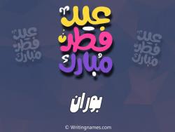 إسم بوران مكتوب على صور عيد فطر مبارك بالعربي