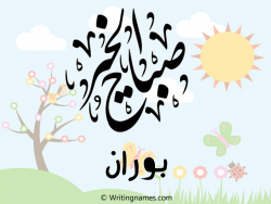 إسم بوران مكتوب على صور صباح الخير بالعربي