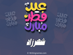 إسم شهرزاد مكتوب على صور عيد فطر مبارك بالعربي