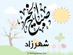 إسم شهرزاد مكتوب على صور صباح الخير بالعربي