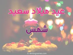 إسم شمس مكتوب على صور عيد ميلاد سعيد بالعربي