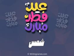 إسم شمس مكتوب على صور عيد فطر مبارك بالعربي