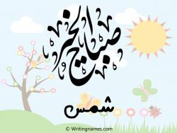 إسم شمس مكتوب على صور صباح الخير بالعربي
