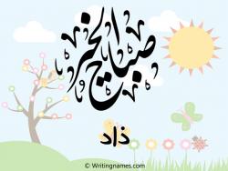 إسم ذاد مكتوب على صور صباح الخير بالعربي