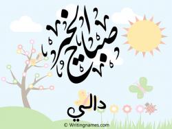 إسم دالي مكتوب على صور صباح الخير بالعربي