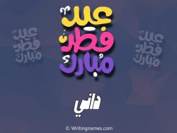 إسم داني مكتوب على صور عيد فطر مبارك بالعربي