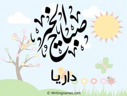 إسم داريا مكتوب على صور صباح الخير بالعربي