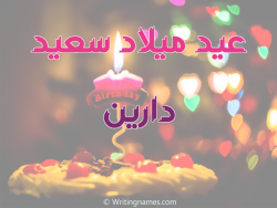 إسم دارين مكتوب على صور عيد ميلاد سعيد بالعربي
