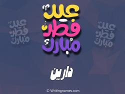 إسم دارين مكتوب على صور عيد فطر مبارك بالعربي